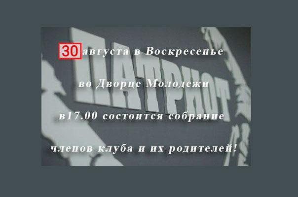 Собрание членов клуба и их родителей состоится 30 августа, в воскресенье, в 17.00 во Дворце молодёжи